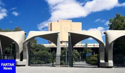 تقویم آموزشی دانشگاه تهران اعلام شد