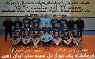 مسابقه لیگ یک هندبال ایران/ هیات هندبال کرمانشاه-هیات هندبال خرم آباد