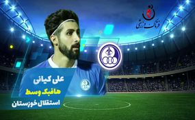 علی کیانی؛ بهترین هافبک میانی هفته دوم لیگ یک
