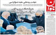 روزنامه های پنجشنبه 2 بهمن