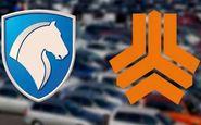 دو شرکت ایران خودرو و سایپا درباره فرآیند قرعه کشی اطلاعیه صادر کردند