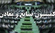 حضور سرپرست وزارت صمت در کمیسیون صنایع و توضیح درباره گرانی ها