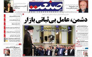 روزنامه های اقتصادی پنجشنبه 31 خرداد97