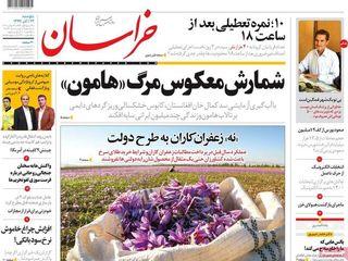 روزنامه های پنجشنبه 22 آبان