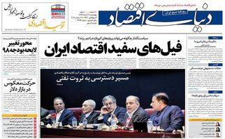 روزنامه های اقتصادی چهارشنبه 21 آذر 97