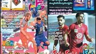 روزنامه های ورزشی دوشنبه 9 تیر