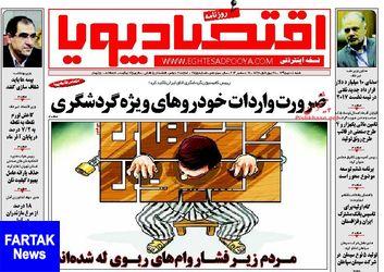 عناوین روزنامه های شنبه ۴ دی ۹۵