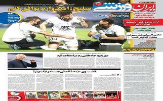 روزنامه های چهارشنبه 15 اردیبهشت ماه