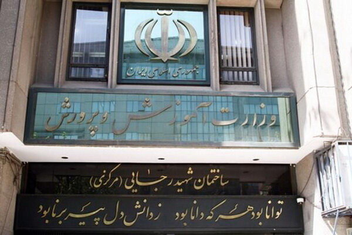 تبدیل وضعیت نیروهای قراردادی ایثارگران در وزارت آموزش و پرورش+جزئیات