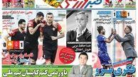 روزنامه های ورزشی سه شنبه 12 اسفند