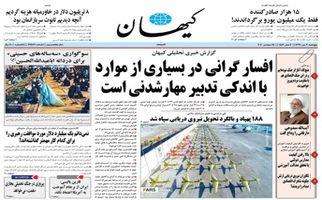 صفحه نخست روزنامه ها پنجشنبه ۳ مهر