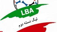 برنامه هفته پایانی گروه الف لیگ دسته دوم اعلام شد