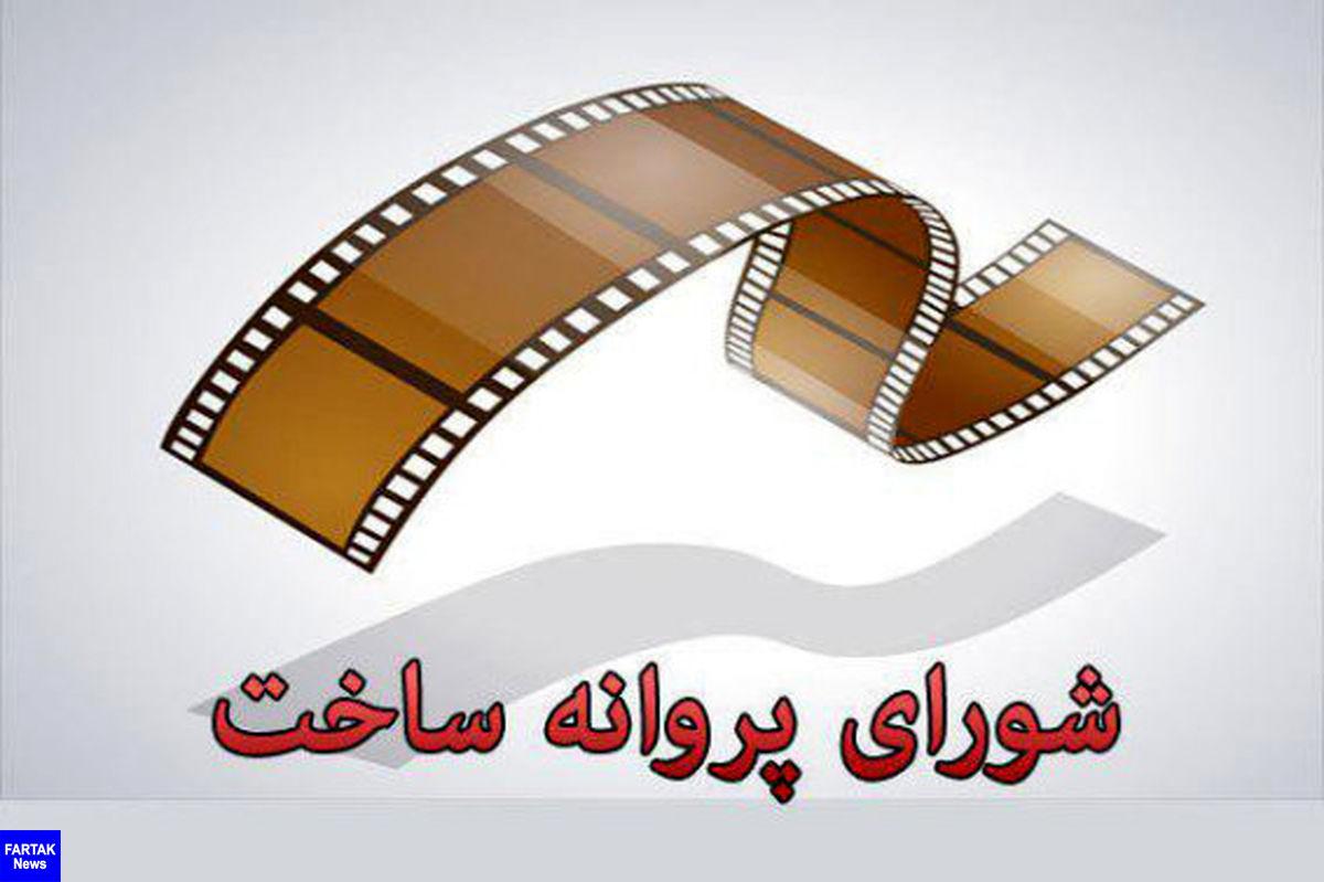 چهار فیلم سینمایی پروانه ساخت گرفتند