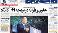 روزنامه اقتصادی دوشنبه 12 اسفند