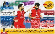 صفحه نخست روزنامه های ورزشی سه شنبه 29 مهرماه
