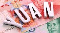 چین معاملات نفتی خود را با یوان آغاز کرد