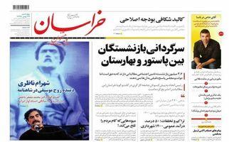 روزنامه های چهارشنبه 29 بهمن ماه
