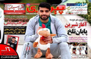 روزنامه های ورزشی چهارشنبه ۲۵ اسفند ۹۵