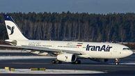 اولین پرواز ایران ایر به اروپا پس از ۴ روز وقفه فردا انجام می شود