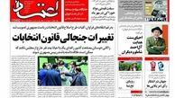 صفحه نخست روزنامه های دوشنبه 12 آبان