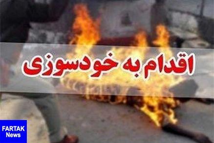 خودسوزی یک زن مقابل یکی از واحدهای قضایی تهران