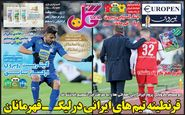 صفحه نخست روزنامه های ورزشی یکشنبه 4 اسفند