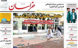روزنامه های شنبه 24 مهرماه