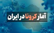 کرونا جان ۸۵ نفر دیگر را در ایران گرفت