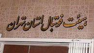 مجمع انتخابات هیات فوتبال استان تهران لغو شد
