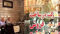 مدت زمان انتظار برای خرید خانه در ایران به 22.5 رسید