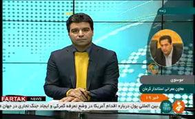 گزارش اولیه زلزله در کهنوج کرمان + فیلم
