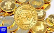 قیمت سکه طرح جدید امروز شنبه ۲۹دیماه، ۳میلیون و ۹۴۵ هزار تومان شد
