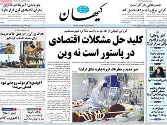 روزنامه های یکشنبه 15 فروردین
