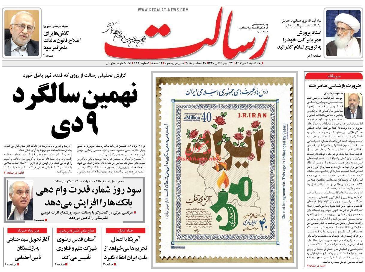 روزنامه های یکشنبه 9 دی 97