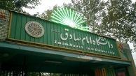 کلاسهای درس دانشگاه امام صادق تا پایان سال مجازی برگزار می شود