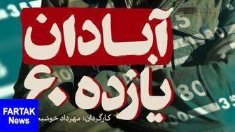 «آبادان یازده ۶۰» در راه جشنواره فیلم فجر