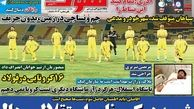 روزنامه های ورزشی دوشنبه 16 تیر
