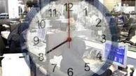 شناورشدن ساعات کار ادارات در 2 نوبت درمهر
