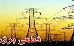 قطعی برق در کشور تا ۲ هفته آینده ادامه دارد