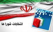 نتایج انتخابات شورای شهر اراک مشخص شد