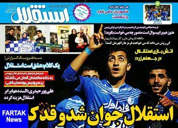 روزنامه های ورزشی دوشنبه ۴ بهمن ۹۵