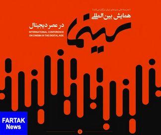 ضرورت بررسی حضور دیجیتال به عنوان پدیده نوظهور در سینمای ایران چیست؟