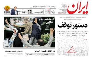 روزنامه های چهارشنبه ۳ مرداد ۹۷