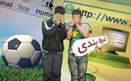 سرقت از بانک برای شرط بندی در فوتبال در مازندران!