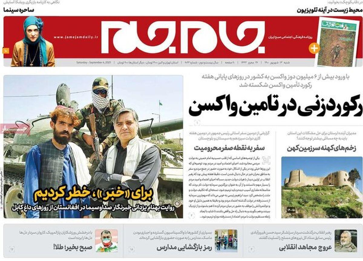 روزنامه های شنبه 13 شهریور