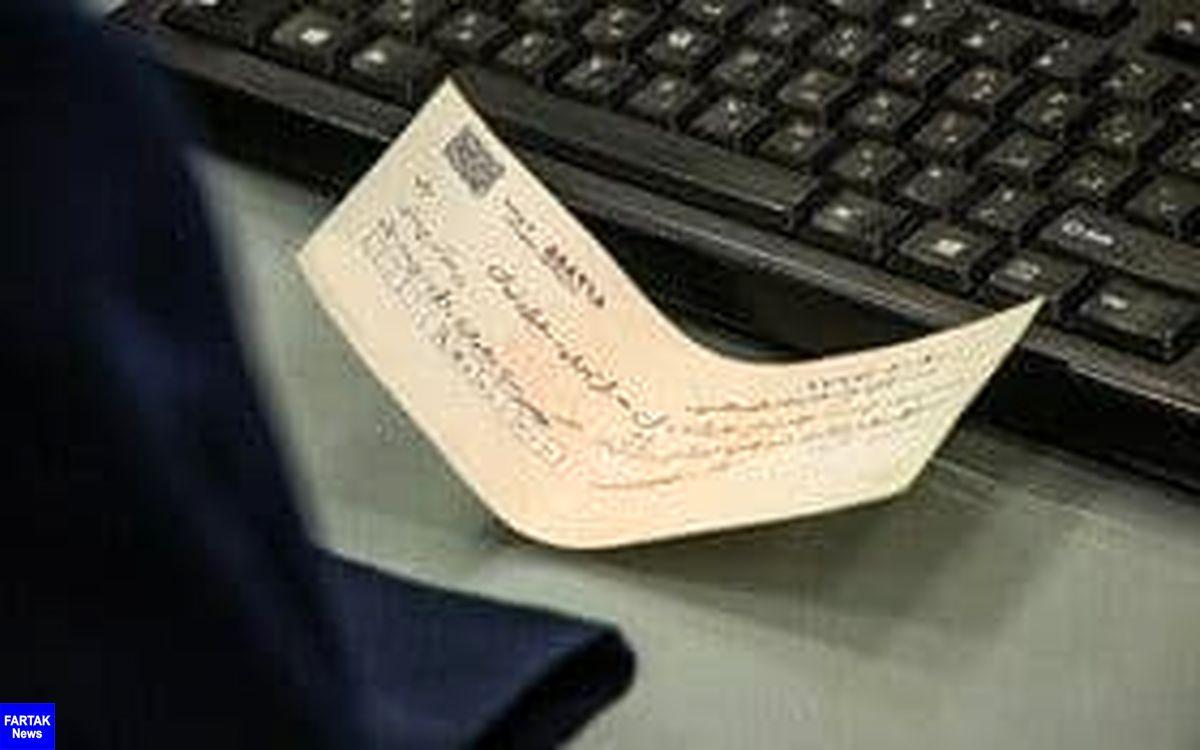 لو رفتن چک جعلی 70 میلیارد ریالی در بانک/تلاش برای دستگیری جاعل ادامه دارد