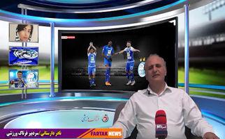 واکنش سردبیر فرتاک ورزشی به توهینهای مجازی علیه  خبرنگار خانم حوزه استقلال