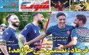 روزنامه های ورزشی چهارشنبه 7 خرداد