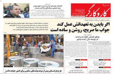 صفحه+اول+روزنامه+ها+پنجشنبه+۱۸+دی