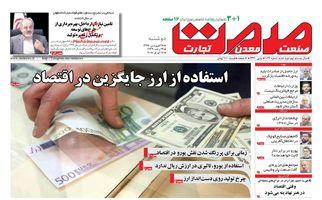 روزنامه های اقتصادی دوشنبه ۲۷ فروردین ۹۷